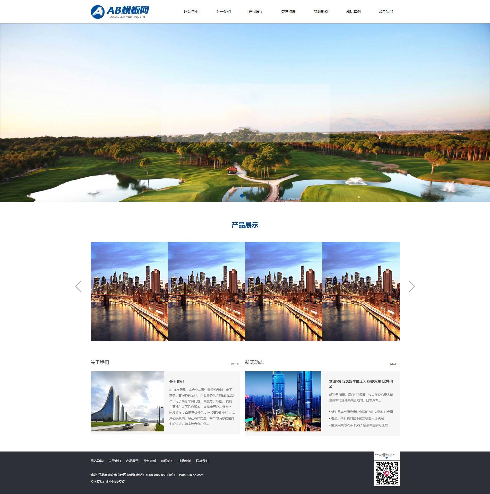 建筑工程类企业网站织梦dede模板源码[带手机版数据同步]插图