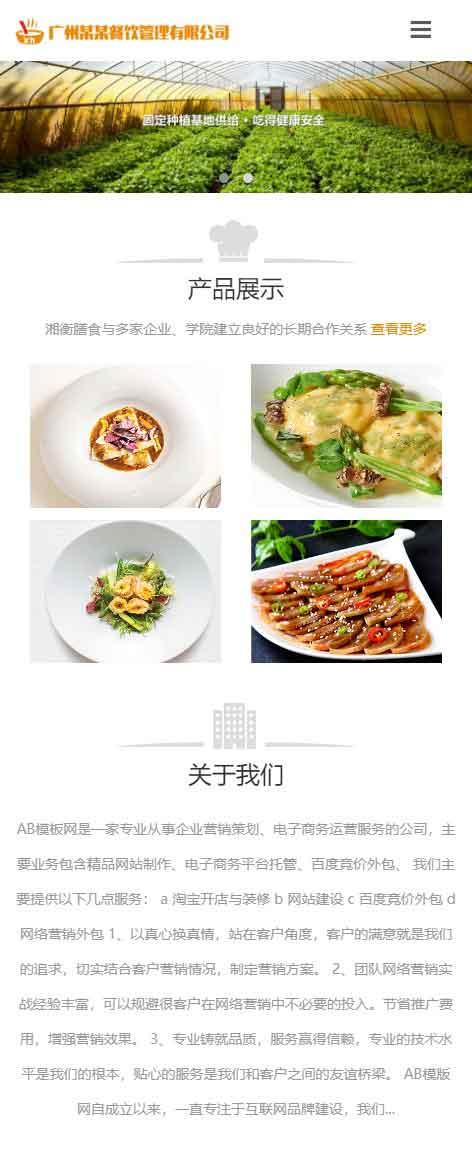 餐饮管理企业网站织梦dede模板源码[自适应手机版]插图1
