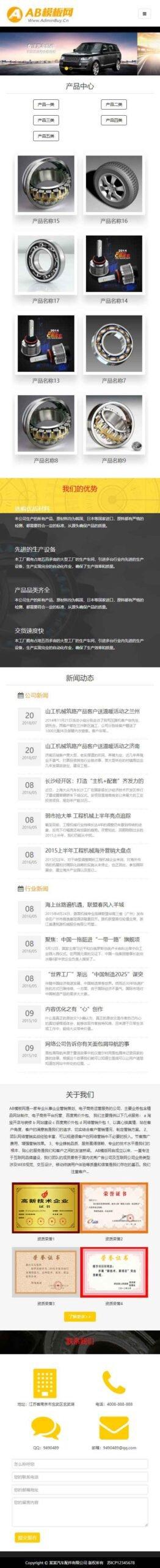 鹤云资源博客-汽车用品配件企业网站织梦dede模板源码[自适应手机版]插图1