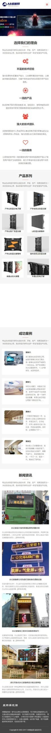 智能LED显示屏生产企业网站织梦dede模板源码[自适应手机版]插图1