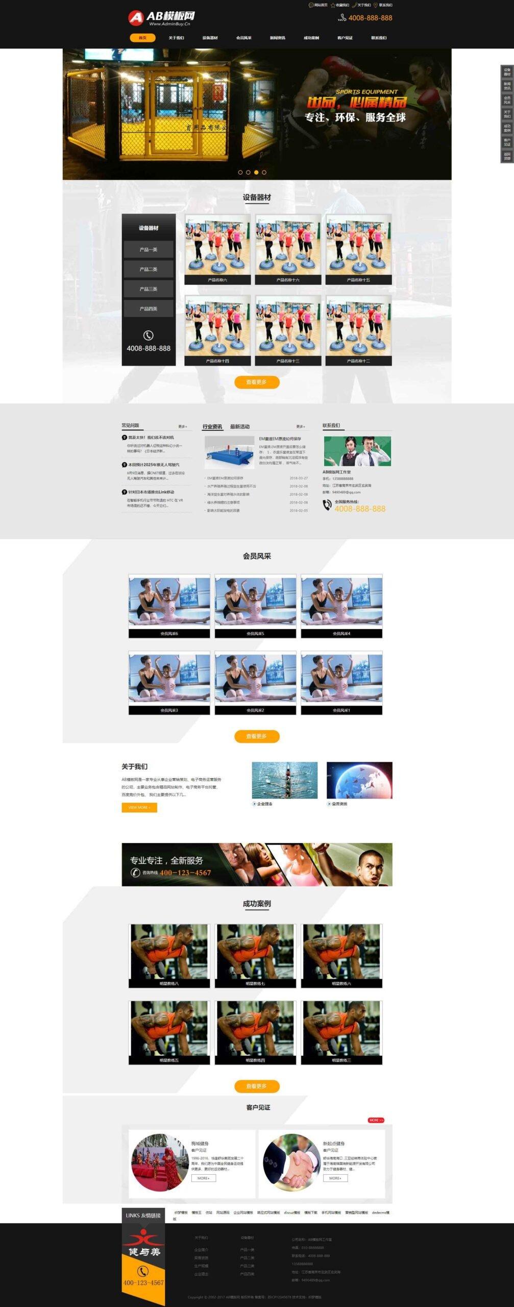 鹤云资源博客-健身器材俱乐部企业网站织梦dede模板源码[带手机版数据同步]插图