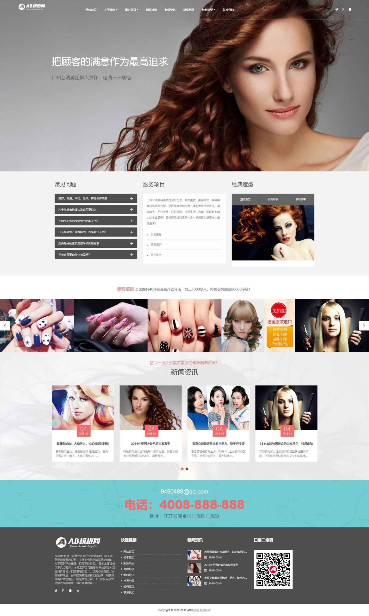 美容美发养生企业网站织梦dede模板源码[自适应手机版]插图