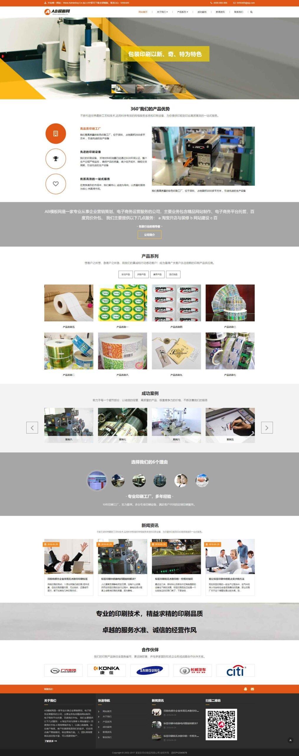 彩色包装印刷企业网站织梦dede模板源码[自适应手机版]插图