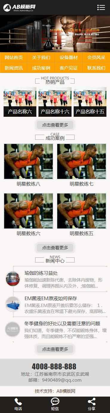 鹤云资源博客-健身器材俱乐部企业网站织梦dede模板源码[带手机版数据同步]插图1