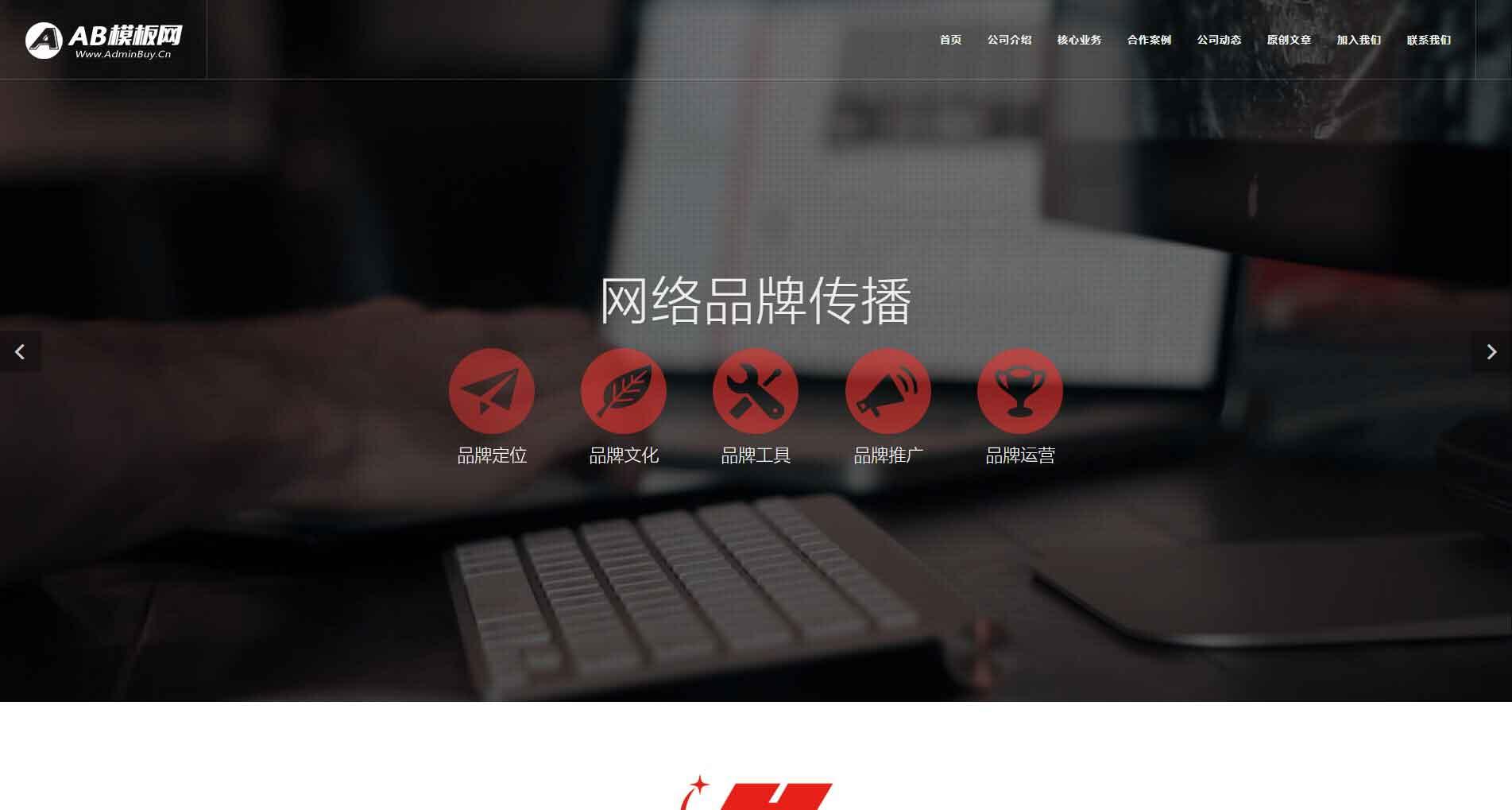 网络推广公司企业网站织梦dede模板源码[自适应手机版]插图