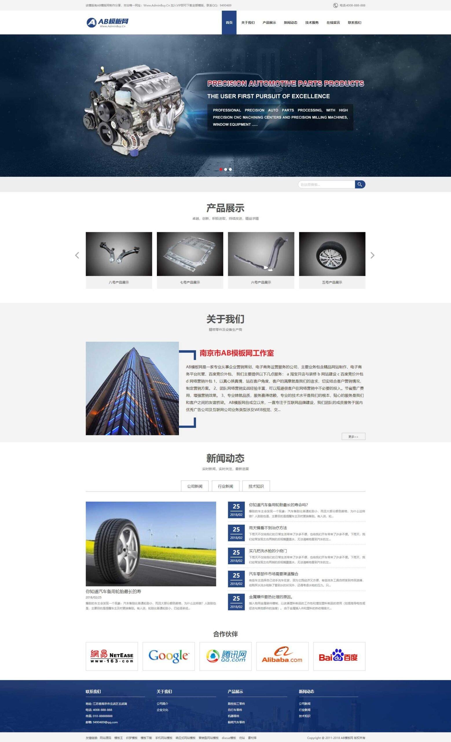 汽车维修配件企业网站织梦dede模板源码[自适应手机版]插图