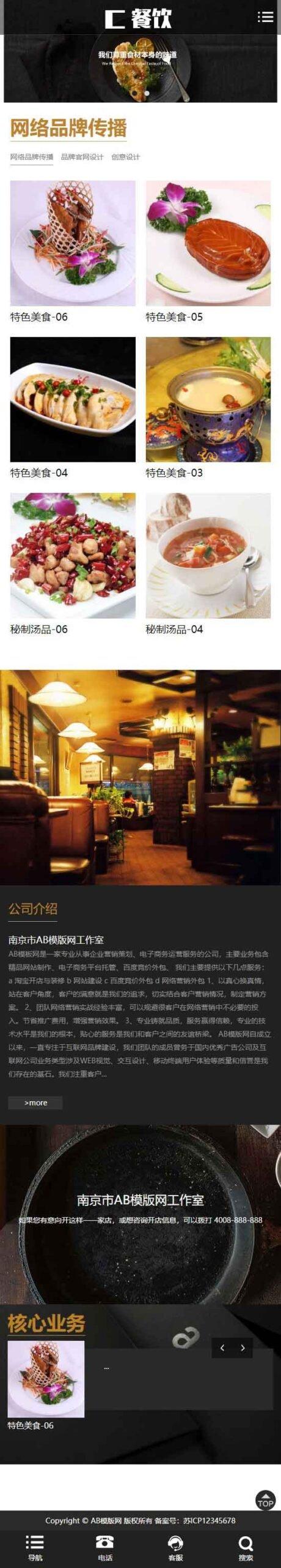 餐饮美食企业网站织梦dede模板源码[自适应手机版]插图1