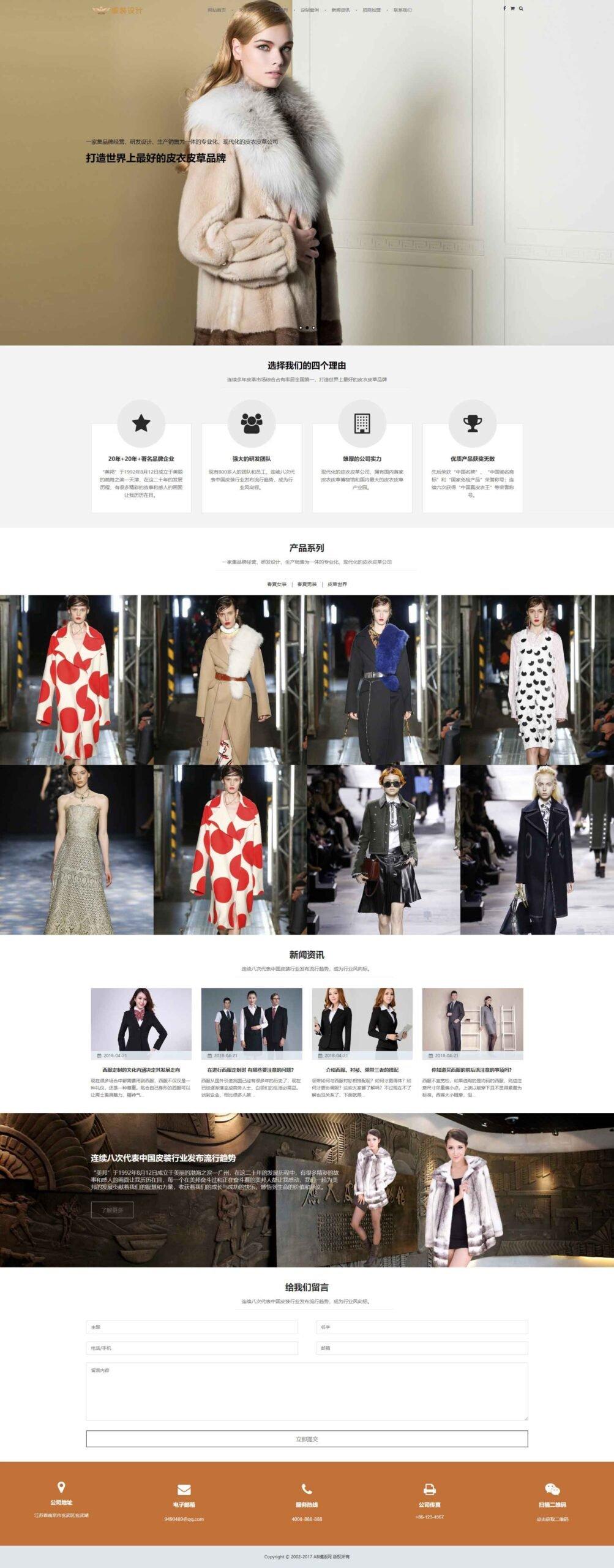 服装品牌设计企业网站织梦dede模板源码[自适应手机版]插图