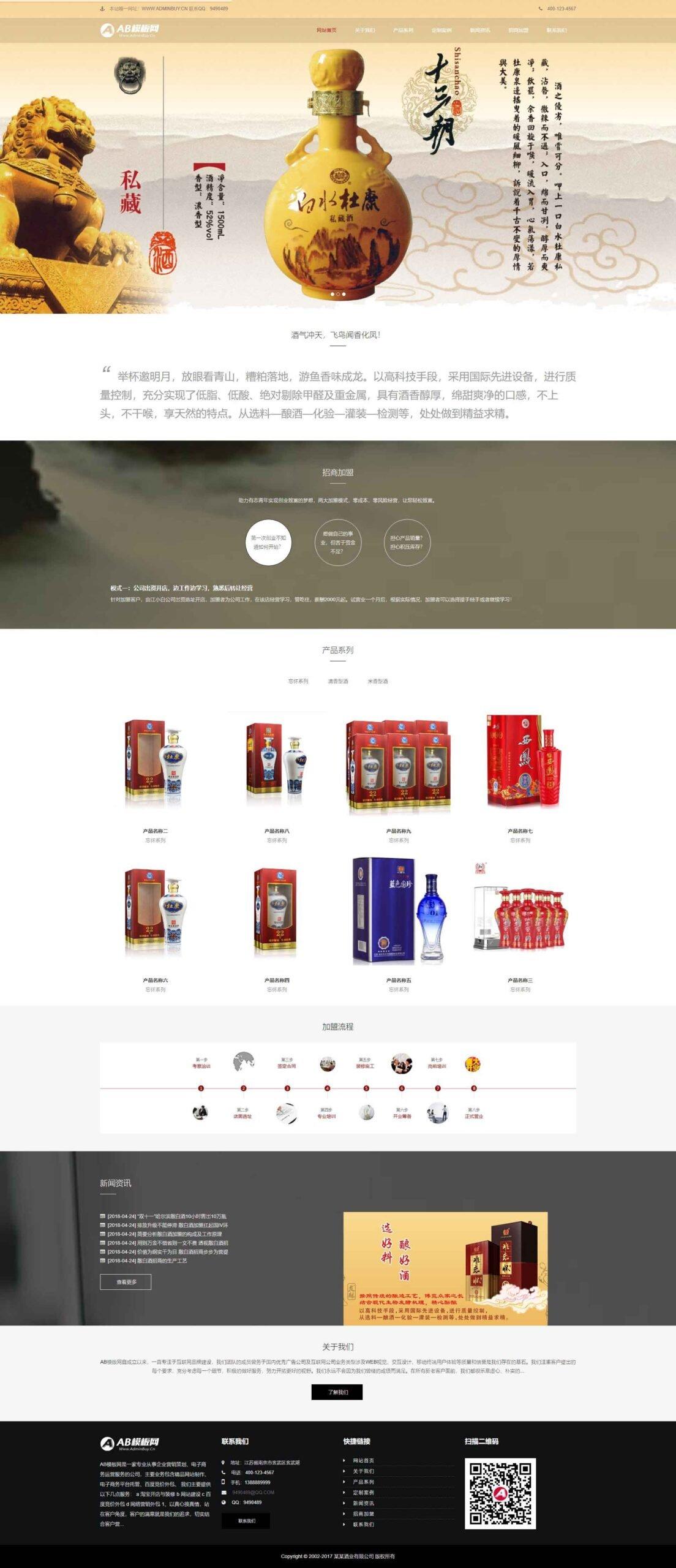 鹤云资源博客-酒业包装设计销售企业网站织梦dede模板源码[自适应手机版]插图