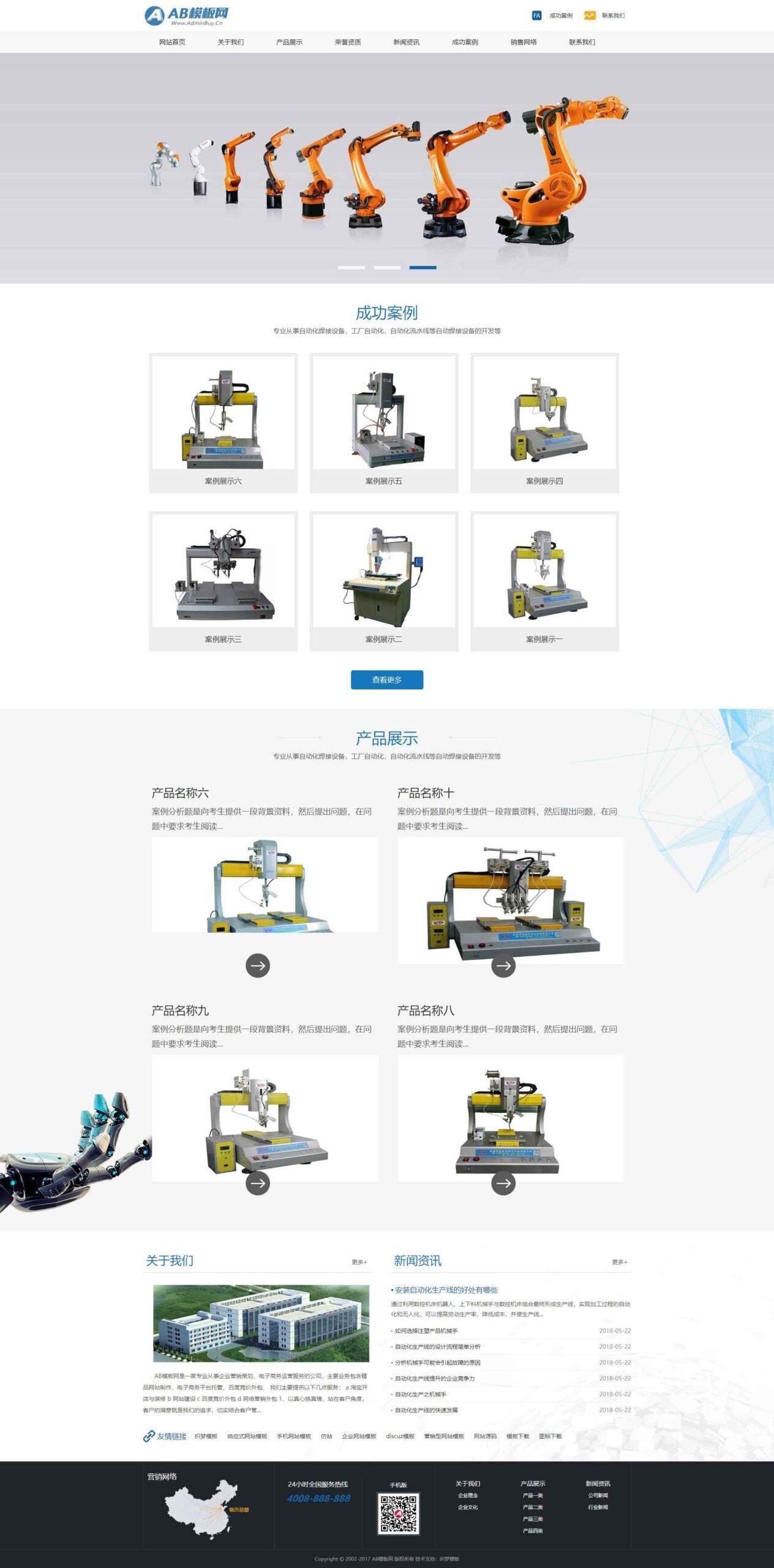 自动化机器人企业网站织梦dede模板源码[带手机版数据同步]插图