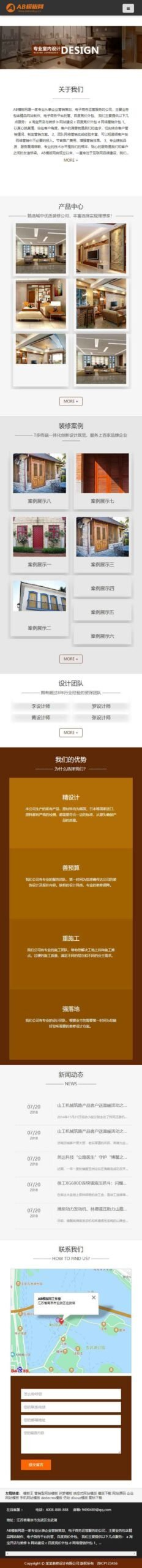 装修公司企业网站织梦dede模板源码[自适应手机版]插图1