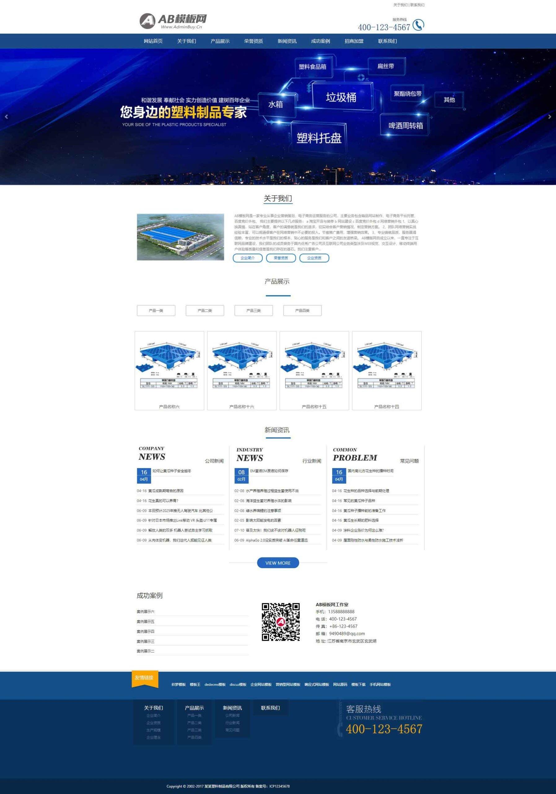 鹤云资源博客-塑料制品企业网站织梦dede模板源码[自适应手机版]插图