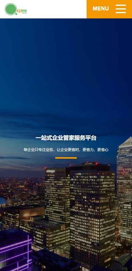 企业物业管理网站织梦dede模板源码[自适应手机版]插图1