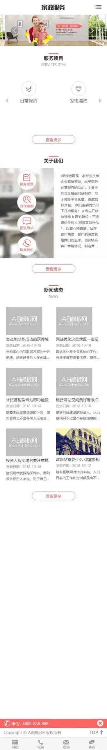 鹤云资源博客-清洁保洁家政服务企业网站织梦dede模板源码[自适应手机版]插图1