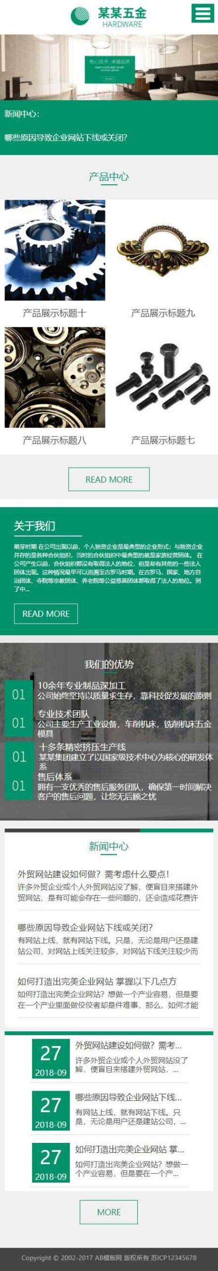 五金卫浴产品企业网站织梦dede模板源码[自适应手机版]插图1