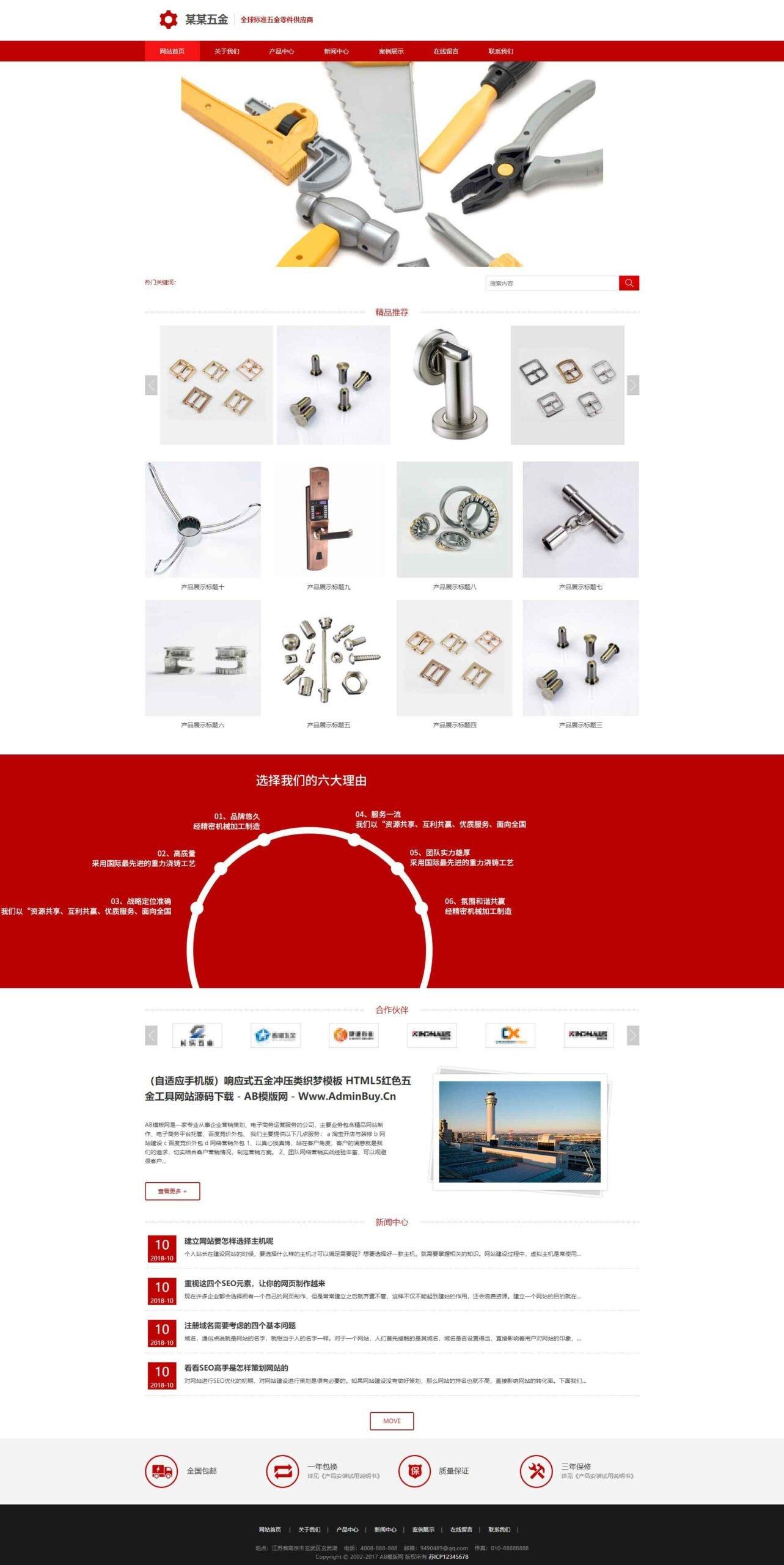 五金冲压工具企业网站织梦dede模板源码[自适应手机版]插图