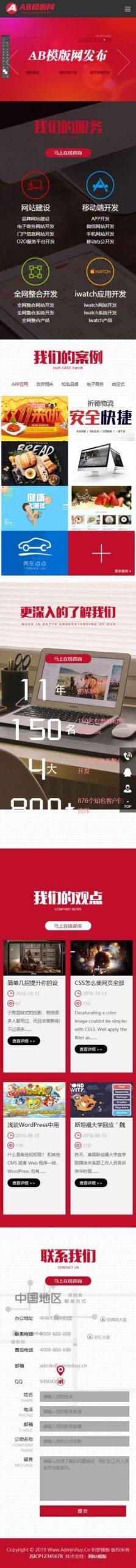 鹤云资源博客-IT网络工作室网站织梦dede模板源码[自适应手机版]插图1
