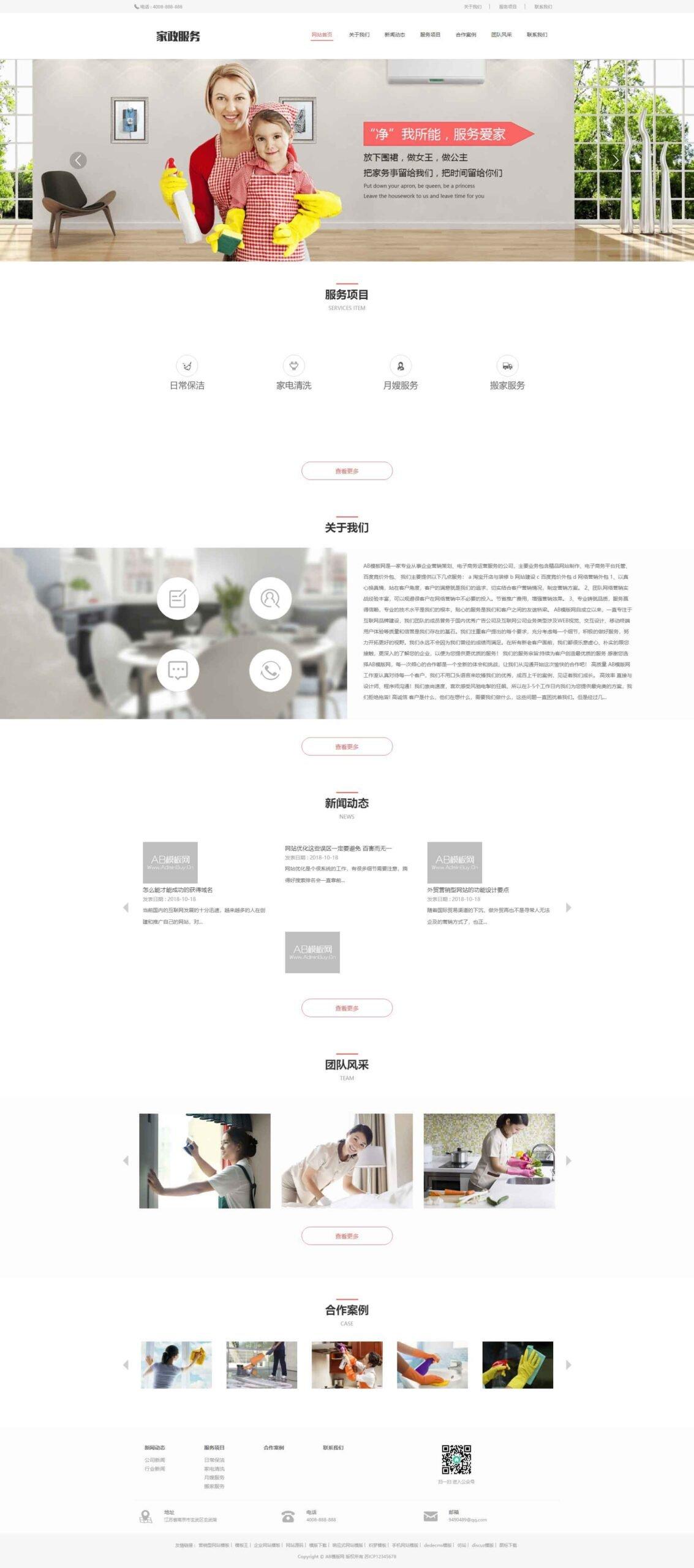 鹤云资源博客-清洁保洁家政服务企业网站织梦dede模板源码[自适应手机版]插图