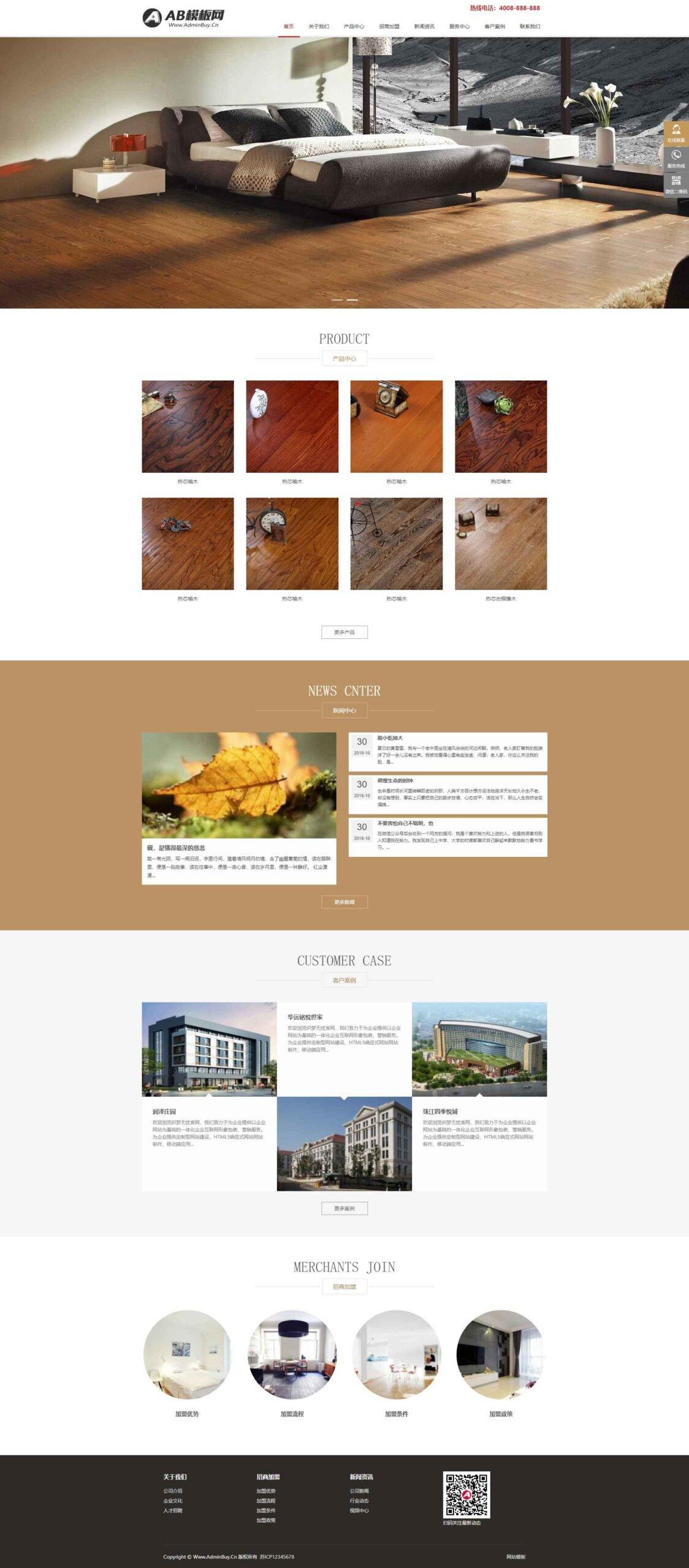家装木业地板企业网站织梦dede模板源码[自适应手机版]插图