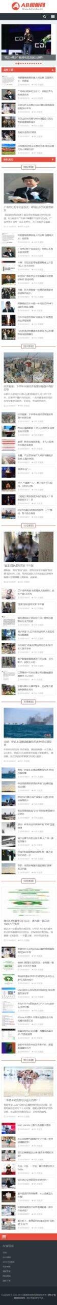 新闻资讯门户博客网站织梦dede模板源码[自适应手机版]插图1