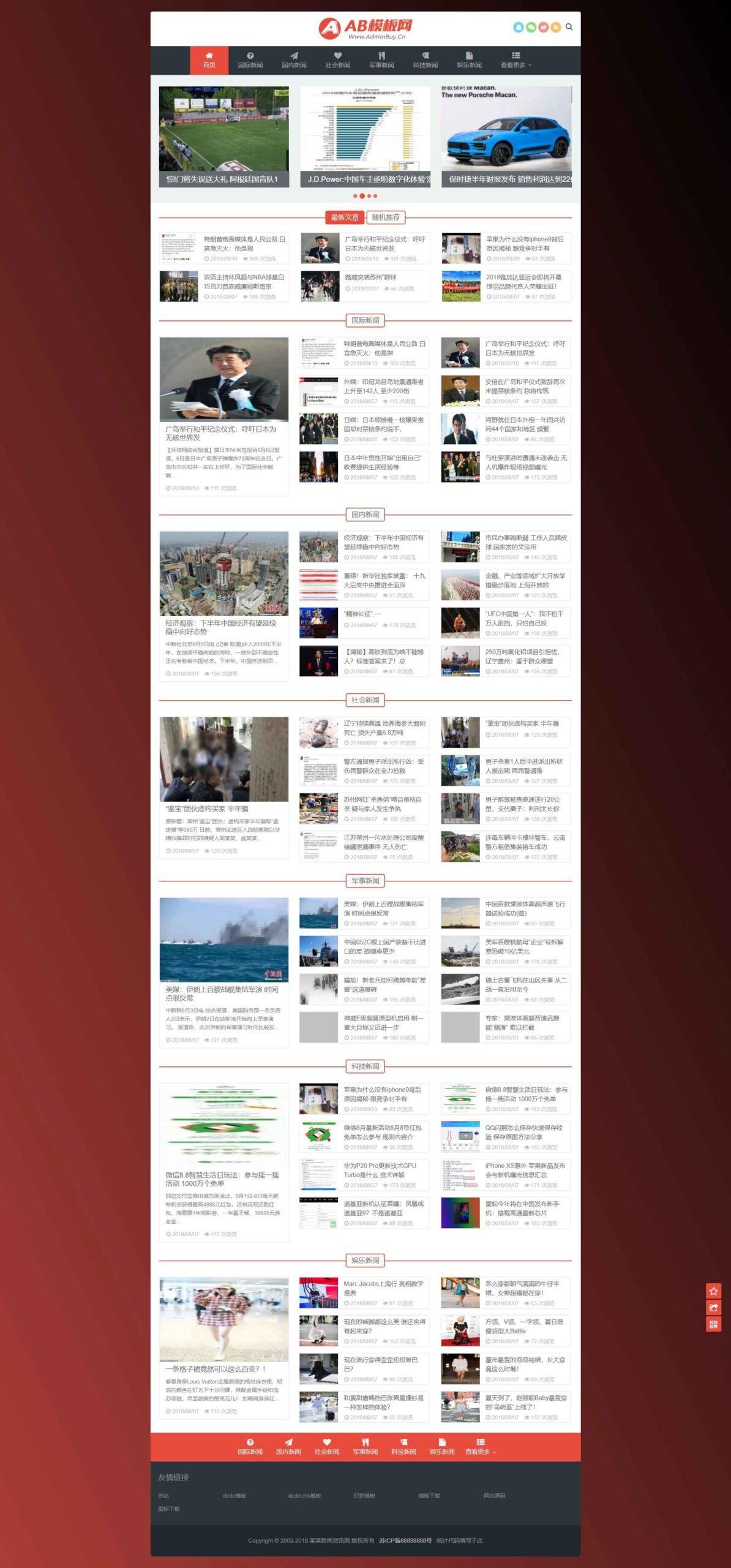 新闻资讯门户博客网站织梦dede模板源码[自适应手机版]插图