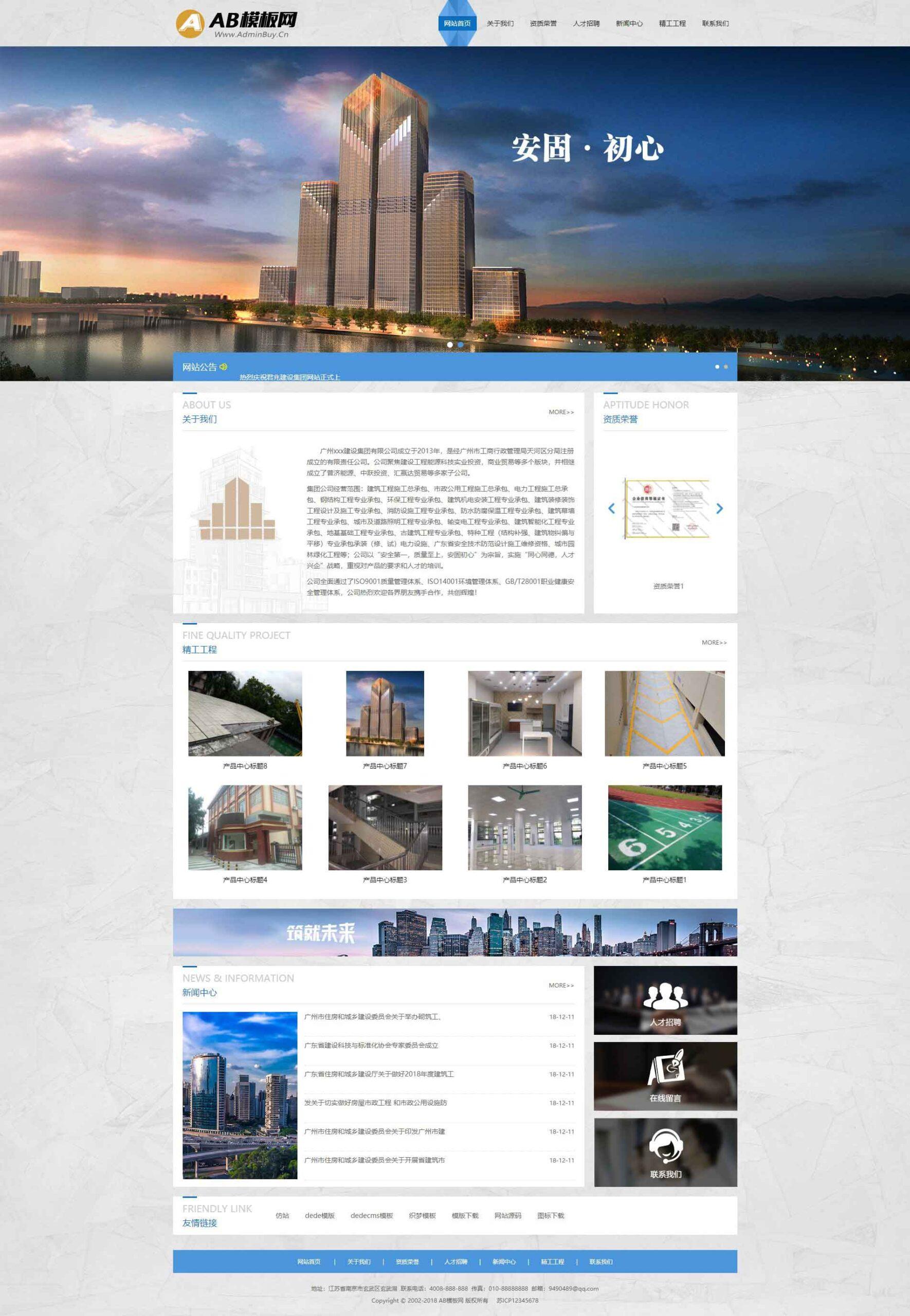 鹤云资源博客-建筑工程施工企业网站织梦dede模板源码[自适应手机版]插图