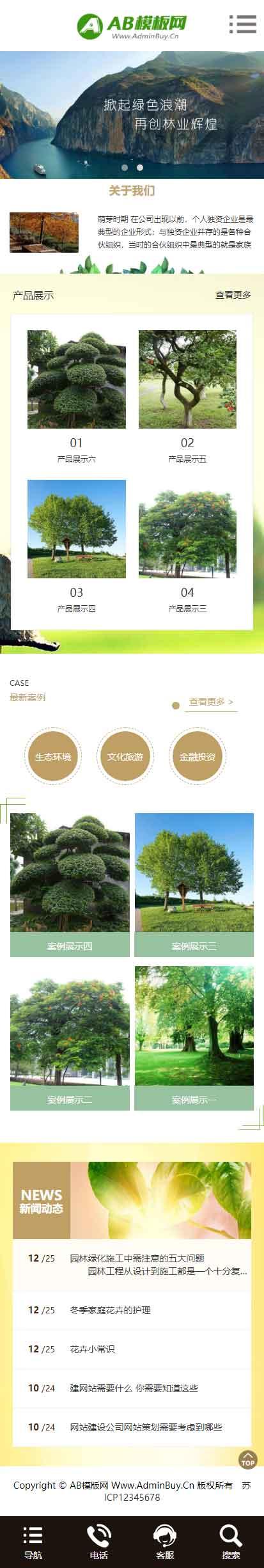 鹤云资源博客-建筑设计园林景观网站织梦dede模板源码[自适应手机版]插图1