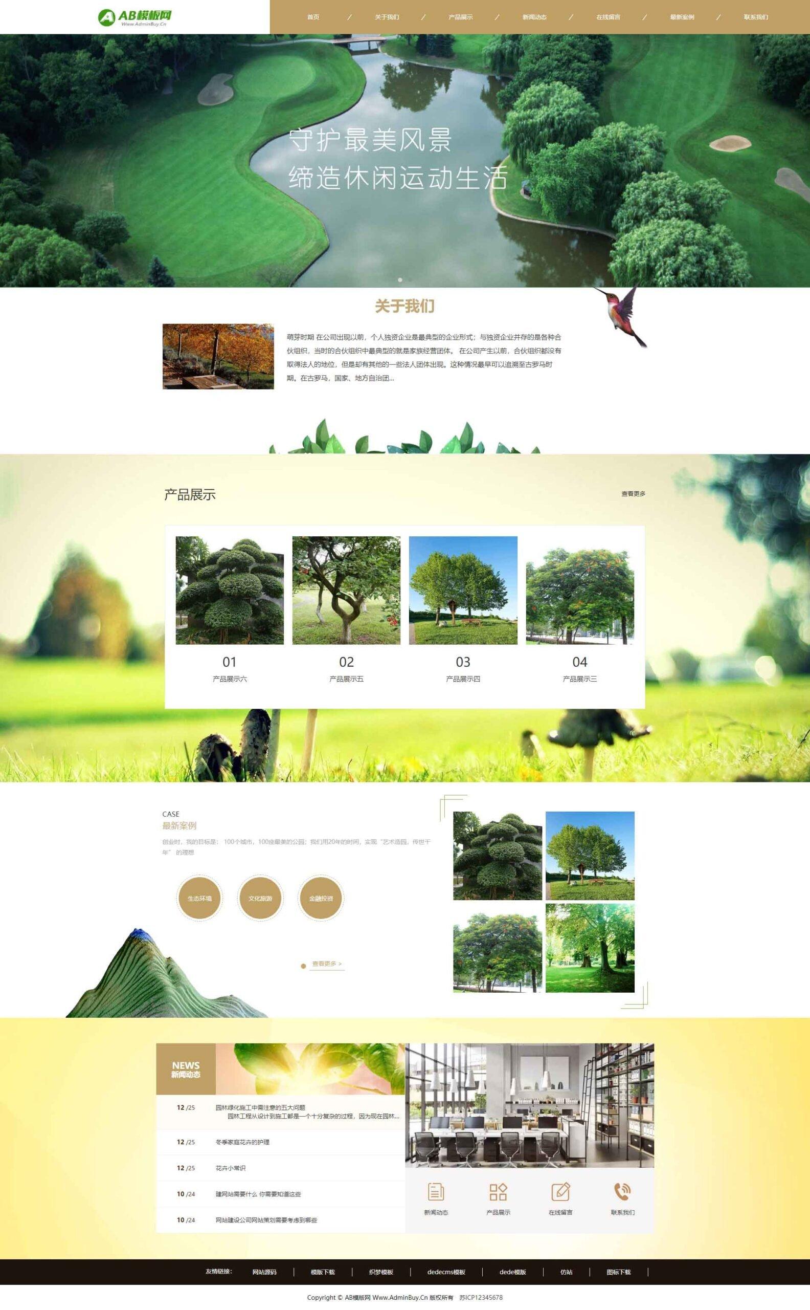 鹤云资源博客-建筑设计园林景观网站织梦dede模板源码[自适应手机版]插图