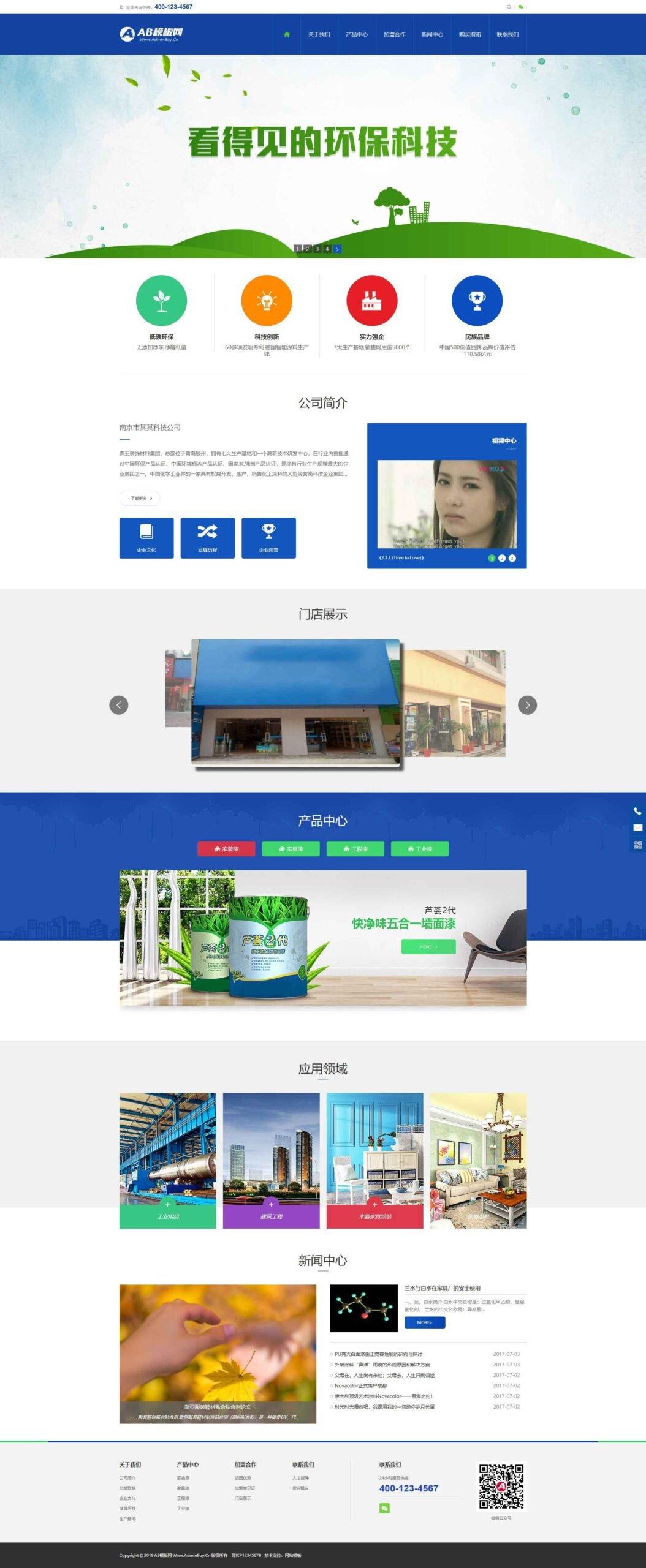 鹤云资源博客-家装涂料企业网站织梦dede模板源码[带手机版数据同步]插图